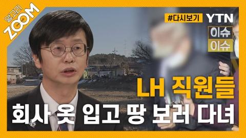 [#알고리줌] LH 의혹 최초 제기한 참여연대 변호사의 증언