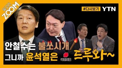 [#알고리줌] '또 철수한 안철수' 제3지대 한계인가? 윤석열의 진로는?