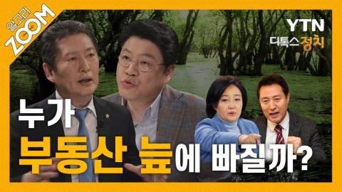 [#알고리줌] 오세훈 '내곡동 땅' VS 박영선 '도쿄 아파트'