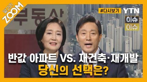 [#알고리줌] '부실' '퇴행' 여야 서울시장 후보의 부동산 공약 완전 분석
