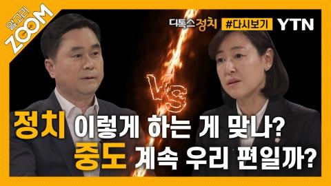 """[#알고리줌] """"재보선 이후 고민이 깊어졌어요""""…김종민·황보승희 의원"""