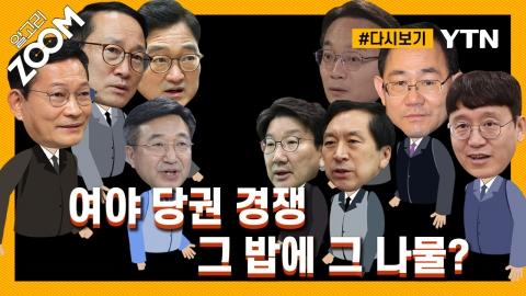 [#알고리줌] 여야 새 리더십 찾기 누가 더 잘하나?…정청래·조해진의 판세 분석