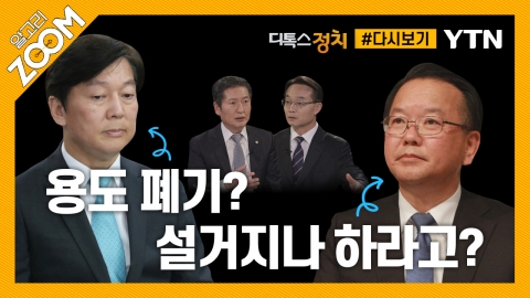 [#알고리줌] 김부겸 총리 후보의 역할? 지체되는 '국민의힘+당'?