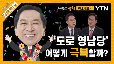 [#알고리줌] 국민의힘이 '영남 후보' 김기현 의원을 선택한 이유?