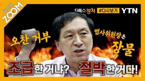[#알고리줌] 국민의힘 김기현 원내대표의 강경 대여투쟁? 원칙 강조?