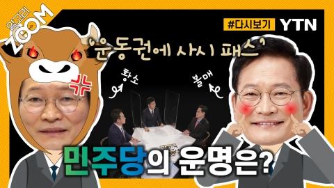 [#알고리줌] 송영길 대표, 위기에 빠진 민주당 혁신해서 정권 지킬 수 있을까?