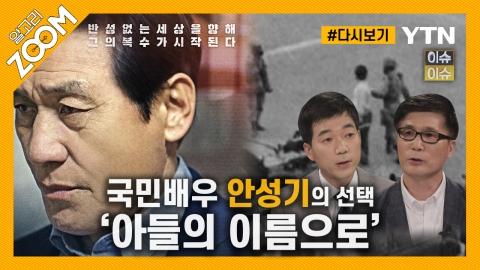 """[#알고리줌] '5.18 영화만 세 번째'…이정국 감독 """"영화 보고 가해자 반성했으면"""""""