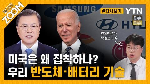"""[#알고리줌] """"백신 가져오되 반도체·배터리 기술 유출 경계""""…박정호 교수"""