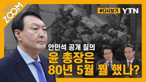 [#알고리줌] 윤석열 전 총장 5.18 메시지에 격분? 공감?…안민석·조해진 의원