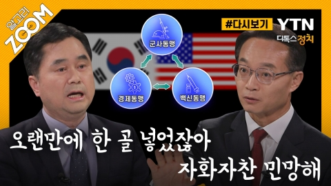 [#알고리줌] 한미정상회담 성과에 '이준석 돌풍' 심층 분석…김종민·조해진 의원