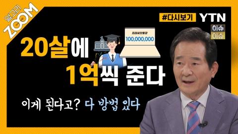 [#알고리줌] '대박 공약' 미래씨앗통장, 들어보니 가능할 수도…
