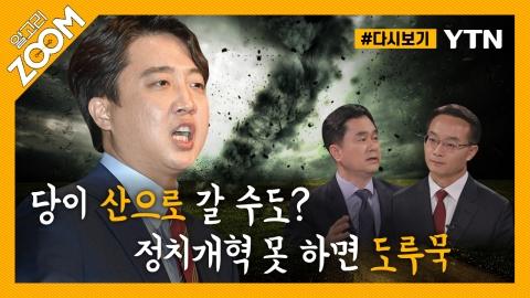 [#알고리줌] 이준석, 국민의힘 당대표 될까? 된다면 잘할까?…김종민·조해진 의원