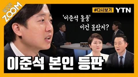 """[#알고리줌] 봉도사·센언니의 첫 만남… """"이준석 당선 가능성 5대5"""""""