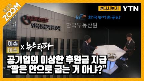 [#알고리줌] 공기업 감사로 지역구에 수천만 원 후원하고 총선 도전?