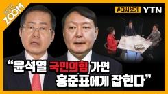 """[#알고리줌] 정봉주 """"홍준표·오세훈 2강"""" VS. 이언주 """"윤석열+@"""""""