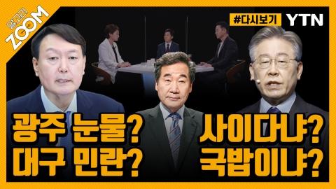 [#알고리줌] 본격 3파전?…이재명 '불안' 윤석열 '당혹' 이낙연 '반색' / YTN