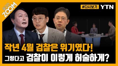 [#알고리줌] 윤석열 검찰의 '고발 사주 의혹' 어디로 가나?