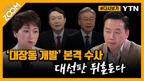 """[#알고리줌] """"윤석열은 왜 튀어나와?"""" VS. """"이재명 패밀리 작품"""""""