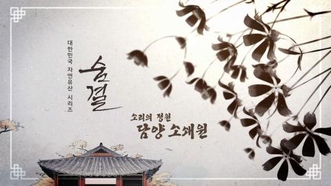 '소리의 정원 담양 소쇄원' 담양 소쇄원 (명승 제40호)