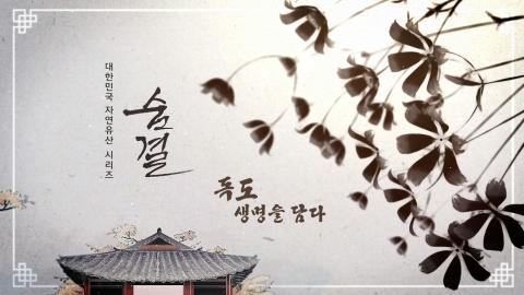 '독도, 생명을 담다' 독도천연보호구역 (천연기념물 제336호)
