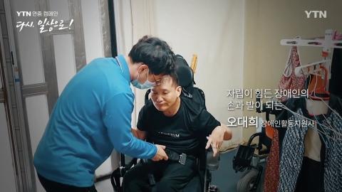 YTN 연중 캠페인 '다시 일상으로!' [오대희 / 장애인활동지원사]