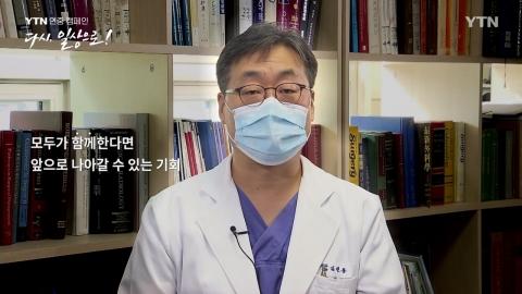 YTN 연중 캠페인 '다시 일상으로!' [김진용 / 인천의료원 감염내과 과장]