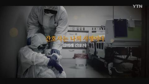 YTN 연중 캠페인 '다시 일상으로!' [김미래 / 간호사]