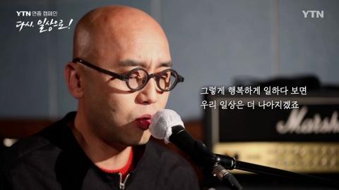 YTN 연중 캠페인 '다시 일상으로!' [하림 / 가수]