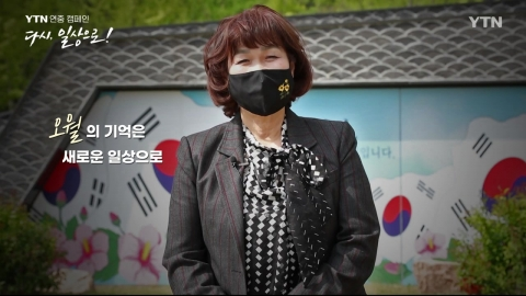 YTN 연중 캠페인 '다시 일상으로!' [차명숙 / 5.18민주화운동 가두방송 진행]