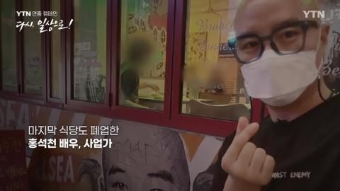 YTN 연중 캠페인 '다시 일상으로!' [홍석천 / 배우, 사업가]
