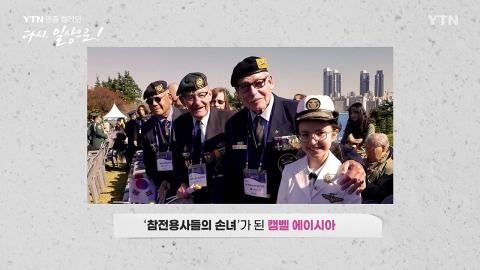 YTN 연중 캠페인 '다시 일상으로!' [캠벨 에이시아 / '참전용사들의 손녀']