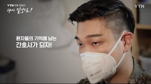 YTN 연중 캠페인 '다시 일상으로!' [김양중 / 대위(진) 간호장교]