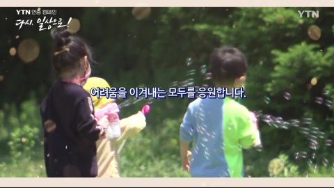 YTN 연중 캠페인 '다시 일상으로!'