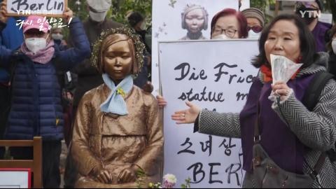 YTN 연중 캠페인 '다시 일상으로!' [한정화 / 독일 일본군성노예제 문제 활동가]
