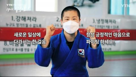 YTN 연중 캠페인 '다시 일상으로!' [강유정 / 도쿄올림픽 여자 유도 국가대표]