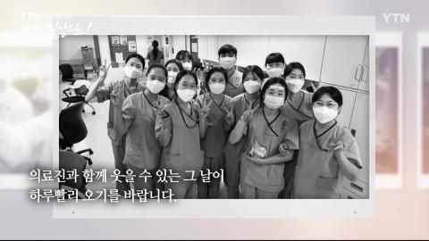 YTN 연중 캠페인 '다시 일상으로!' [박기호 / 사진가]