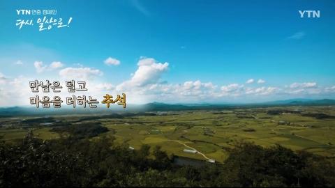 YTN 연중 캠페인 '다시 일상으로!' 추석 영상편지