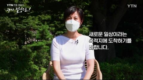 YTN 연중 캠페인 '다시 일상으로!' [박윤정 / 여행사대표]