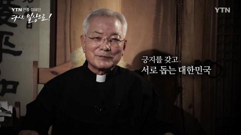 YTN 연중 캠페인 '다시 일상으로!' [송기인 / 신부·부마민주항쟁기념재단 이사장]