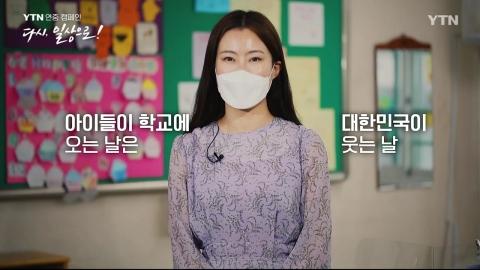 YTN 연중 캠페인 '다시 일상으로!' [유아름 / 장월초등학교 교사]