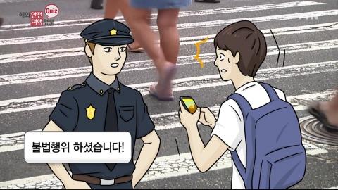 보행 중 스마트폰 사용 시 벌금?