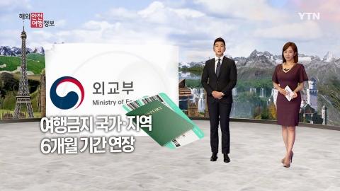 여행금지 국가·지역 기간 연장