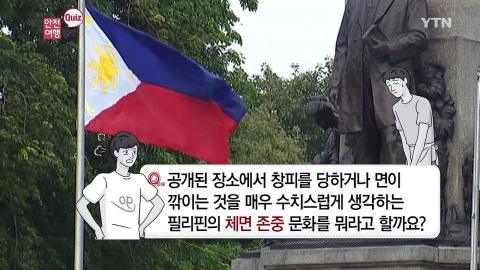 필리핀에서는 '체면' 깍으면 안 돼요