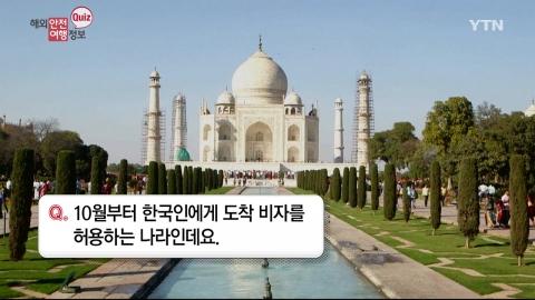 10월부터 한국인에게 도착비자를 허용하는 나라는?