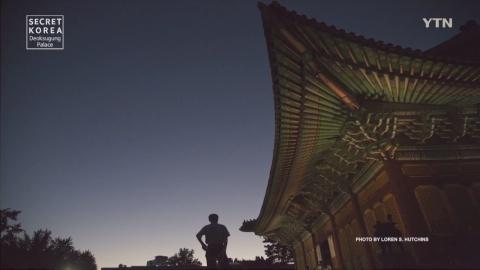 [Secret Korea - Seoul] 제4회 덕수궁 : 서울의 과거와 현재를 만나다