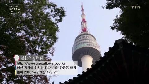 [Secret Korea - Seoul] 제5회 남산 : 서울의 로맨틱 아일랜드
