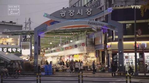 [Secret Korea - Seoul] 제22회 광장시장 : 사람 냄새나는 먹거리 장터