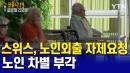 """스위스, """"노인 외출 자제 요청""""…노인 차별 부각"""