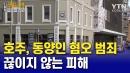 호주, 한국인 강도·폭행당해…끊이지 않는 동양인 피해