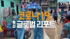 2020년 6월 13일 글로벌 리포트